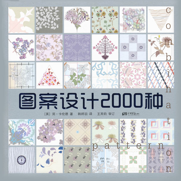 2000 Pattern Combinations by Jane Callender, Chinese Translation