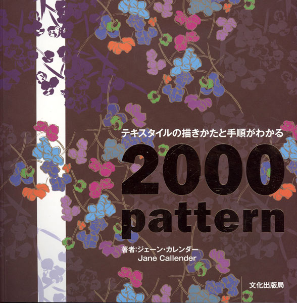 2000 Pattern Combinations by Jane Callender, Japanese Translation